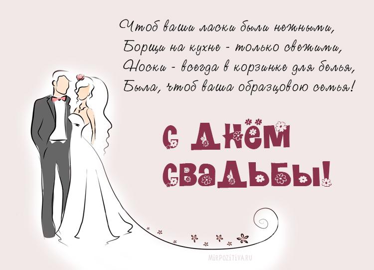 Пожелание На Свадьбу От Общей Знакомой