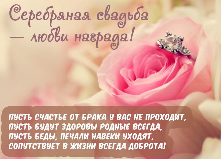 Поздравления с серебряной свадьбой четверостишье 14
