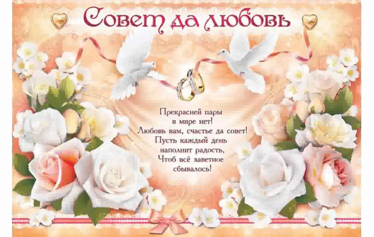 Поздравления с Зеленой свадьбой (днем свадьбы) 90