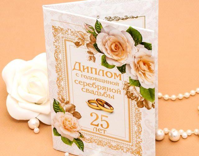 Картинка с серебряная свадьба, белых роз открытки