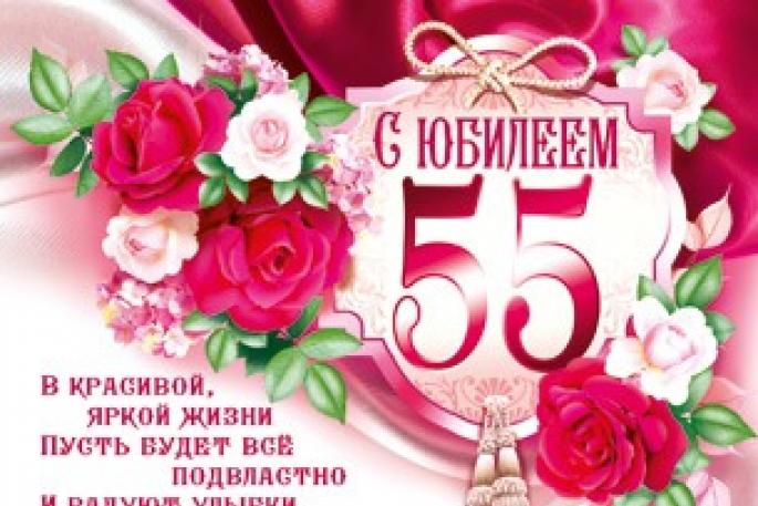 Красивые открытки сестре с 55 летием от сестры